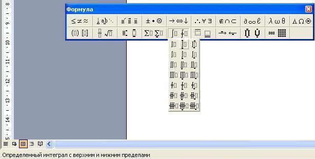 Word 2003 Редактор Формул